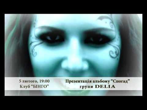 DELIA - презентация альбома