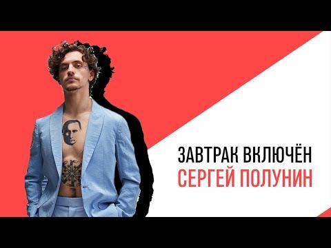 «Завтрак включен», Сергей Полунин
