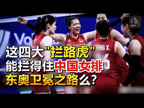 """这四大""""拦路虎"""",能拦得住中国女排的东奥卫冕之路么?"""