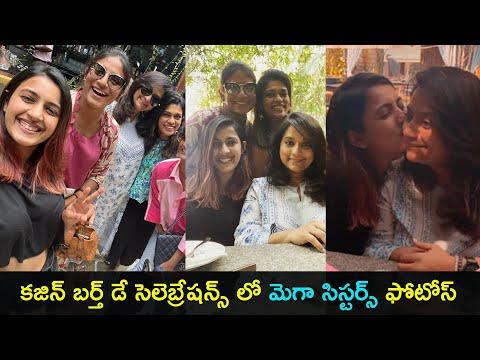 Mega sisters Niharika, Sreeja & Sushmitha at cousin birthday celebrations