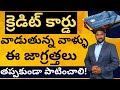 Credit Card Safety Tips in Telugu - How to Safely Use Your Credit Card Online? | Kowshik Maridi