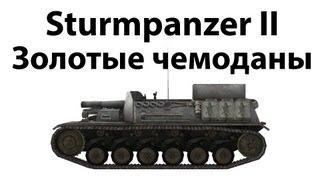 Sturmpanzer II - Золотые чемоданы