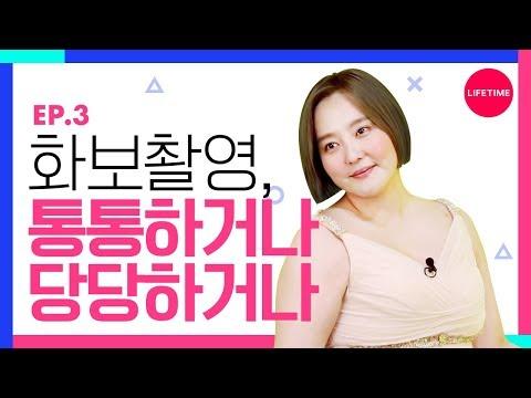 (Eng Sub) 조금 뚱뚱하고 많이 당당한 다나의 화보촬영 [다.날.다.│DANALDA] EP.3