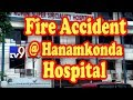 Watch: Fire in Warangal hospital, ICU patients shifted out-Visuals