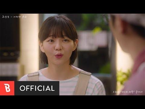 [M/V] Jo Sung Mo(조성모) - Maybe We Are(어쩌면 우리)