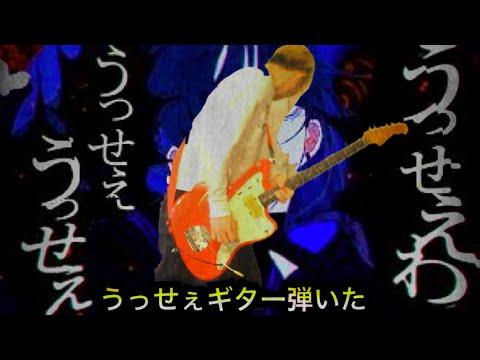 【うっせぇわ】うっせぇギターを弾きました【Ado】