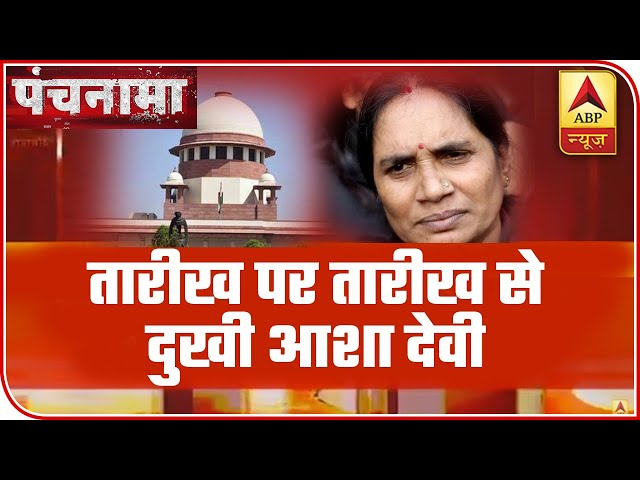 Nirbhayas mother upset after court issues fresh death warrants | Panchnama Full