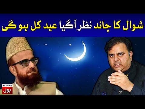 LIVE : Eid-ul-Fitr 2020 in Pakistan | Mufti Muneeb ur Rehman Press Conference