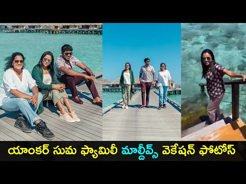 Anchor Suma enjoying vacation in Maldives with her family, adorable moments