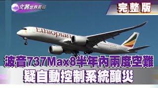 【完整版】2019.03.17《文茜世界周報》波音737Max8半年內兩度空難 疑自動控制系統釀災 Sisy's World News