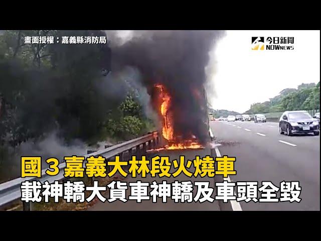 影/載神轎大貨車國3嘉義大林段火燒車 車頭及神轎全毀