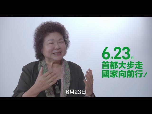 影/陳菊力挺姚文智 拍影片兼晚會壓軸