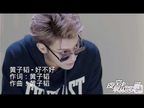 【夜空中最闪亮的星_插曲】好不好- 黄子韬Z.TAO Once Beautiful [自制歌词]