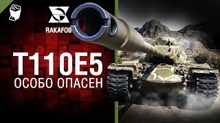 Особо опасен №22 - T110E5 - от RAKAFOB