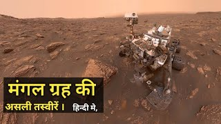 REAL images of planet mars Captured by curiosity Rover explain in hindi.