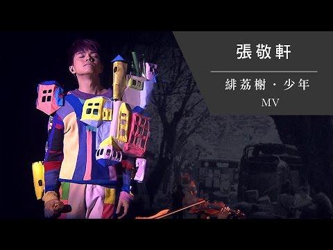 張敬軒 Hins Cheung《緋荔榭‧少年》[Official MV]