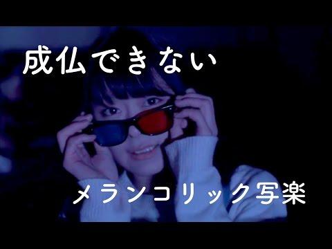 メランコリック写楽 「成仏できない」 Music video