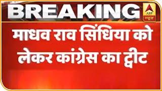 Madhya Pradesh Congress Tweet Sparks Political Stir | ABP News