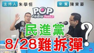 2021-04-13《POP搶先爆》朱學恒 對談 資深媒體人 陳東豪