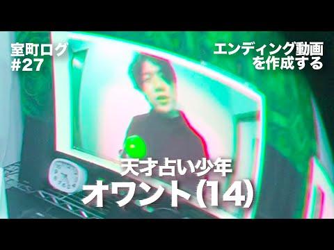 【エンディング動画を作成する】-室町ログ#27 - 踊る!ディスコ室町