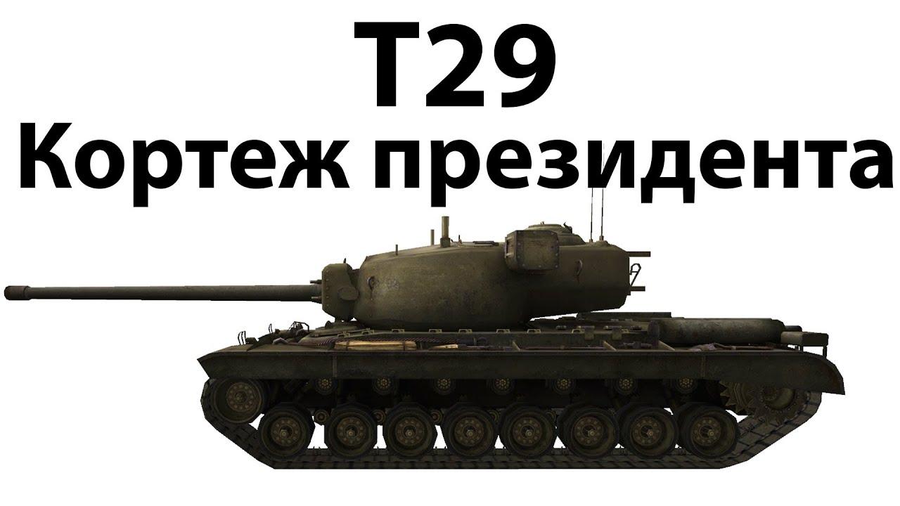 T29 - Кортеж президента
