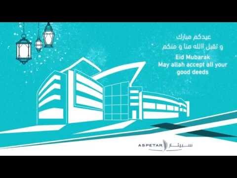عيدكم مبارك وتقبل الله منا ومنكم  ِEid Mubarak