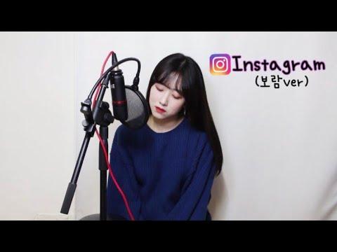 딘(Dean) - 인스타그램(Instagram) COVER by 보람