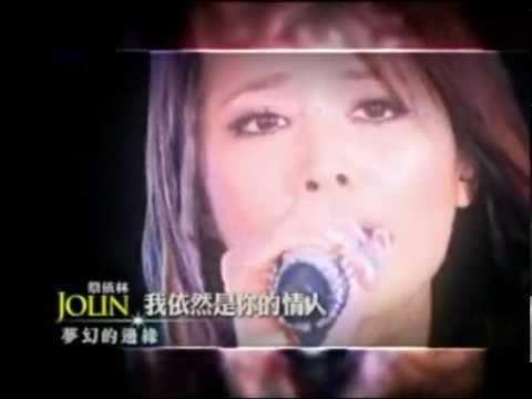蔡依林 Jolin Tsai - 我依然是你的情人 & 剪愛 [MV]