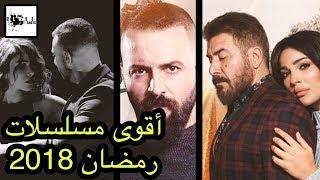 أقوى مسلسلات رمضان 2018 / دليل المشاهد لأهم مسلسلات رمضان ... -