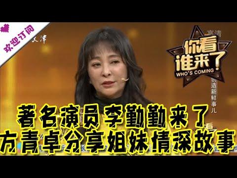 你看谁来了 20191228:著名演员李勤勤来了 方青卓现身分享姐妹情深故事