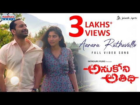 Full video song 'Aararu Ruthuvullo' from Anukoni Athidhi-Sai Pallavi, Fahad Faasil