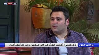 أكرم حسني: الضحك كان أكبر تحدي لي أثناء التصوير     -