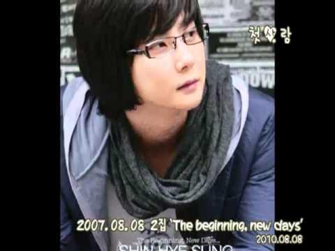 SHIN HYE SUNG-2007.08.08 첫사람