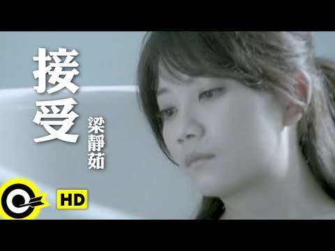 梁靜茹 Fish Leong【接受】Official Music Video