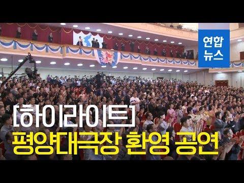 [하이라이트] 평양대극장 삼지연 관현악단 환영 공연  / 연합뉴스 (Yonhapnews)