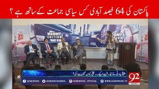 Night Edition | Youth Perspective on Politics | Shazia Zeeshan | 20 May 2018 | 92NewsHD