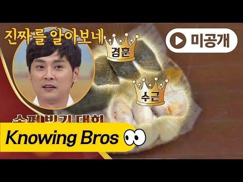 [미공개] '남편 송편 빚기 대회★ 수근(Soo Geun)x경훈(Kyung Hoon) 1등(!) 아는 형님(Knowing bros) 96회