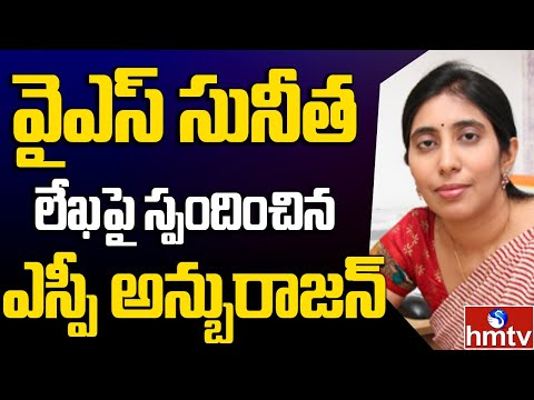 Kadapa SP reacts to late YS Viveka Reddy daughter Sunitha letter