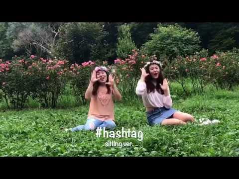anderlust 『#Hashtag』 ~ ハッシュタグダンスコンテスト 応募動画⑤ ~