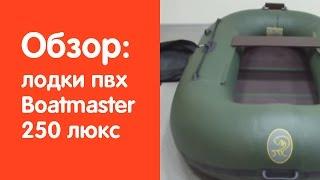 Видео обзор надувной лодки Флинк 320КЛ от сайта www.v-lodke.ru