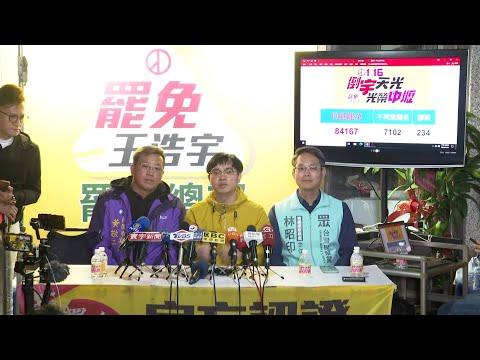 0116桃園市議員王浩宇罷免案 投票揭曉
