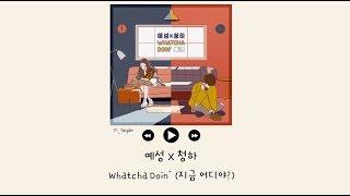 [韓繁中字] 藝聲(예성/YESUNG) X 請夏(청하) - Whatcha Doin' (지금 어디야?)
