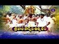 శ్రీవారి పార్వేట ఉత్సవం | Srivari Parveta Utsavam | 16-01-19 | SVBC TTD