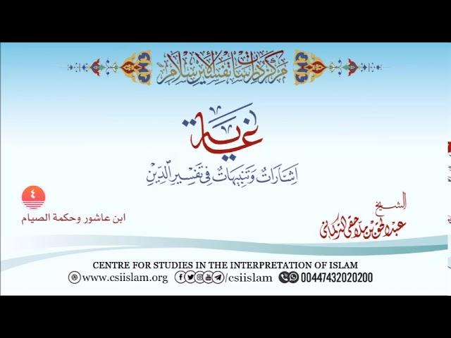 'سلسلة غاية 4: محمد الطاهر ابن عاشور وحكمة الصيام - الشيخ عبد الحق التركماني'