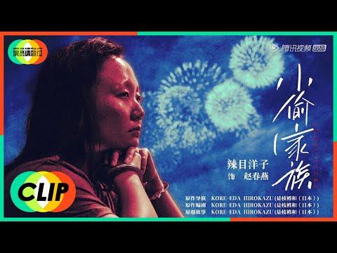 《演员请就位S2》Clip: 辣目洋子《小偷家族》获得一致好评