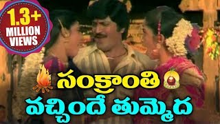 Sankranthi Special Song - Sankranthi Vachinde Tummeda Song - Volga Videos 2018