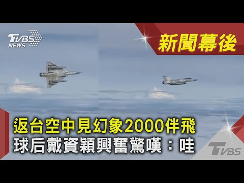 #獨家 返台空中見幻象2000伴飛 球后戴資穎興奮驚嘆:哇|TVBS新聞|新聞幕後