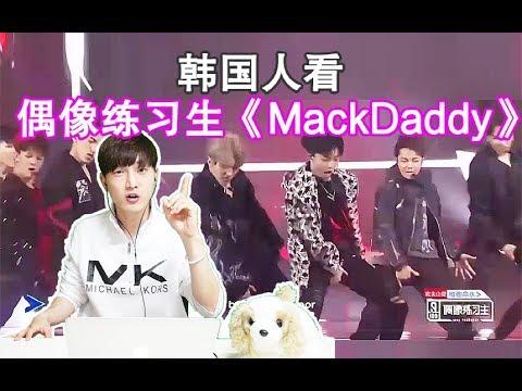《偶像練習生-MackDaddy》韓國人的反應如何? : Korean React To Idol Producer- MackDaddy  【朴鸣】