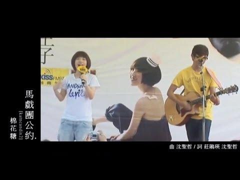 棉花糖 katncandix2 - 馬戲團公約 Circus Convention 自製MV