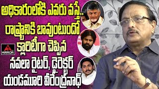 Yandamuri Veerendranath Gives Prediction on AP Elections R..